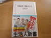 20060625_yasetahito