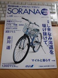 20070202_sorana_1_1