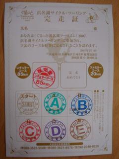 20070319_kansou