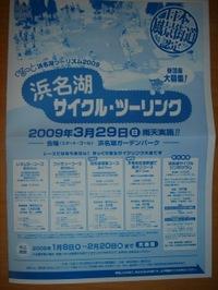 20081226_hamanako