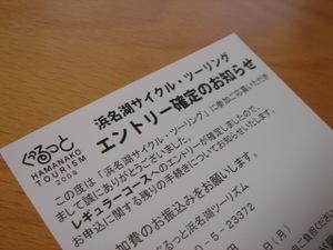 20090129_hamanako