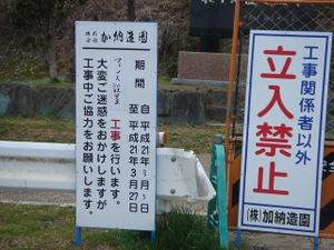 20090308_kouji