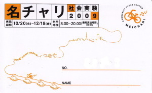 20091123meichari
