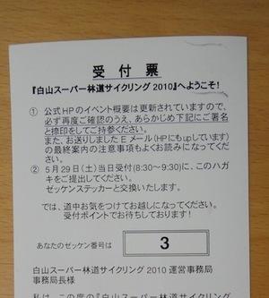 20100512_no3_2