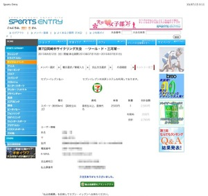 20100715_sports_entry_2