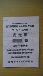 20100913_tdm0_2