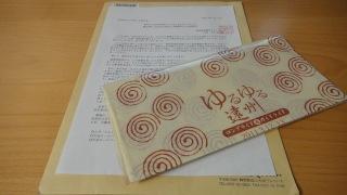 20110320_yuruyuru
