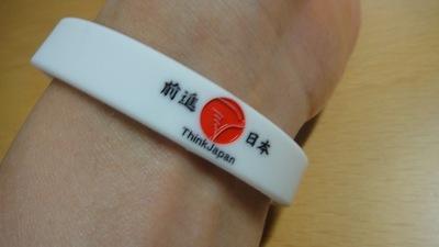 20110805_wrist2