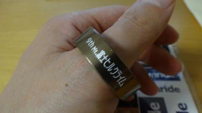 20120629_ring1