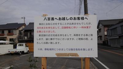 20120930_yaozen1