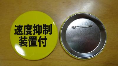 20121120_limiter1