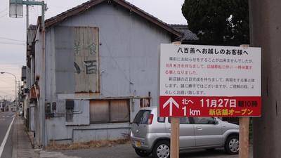 20121205_yaozen1