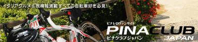 20130220_pinaclub