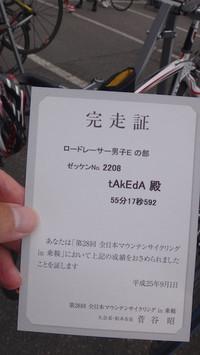 20130901_norikura