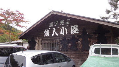 20131007_kegawa