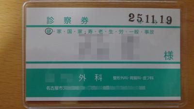20131123_shinsatuken