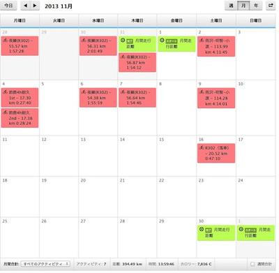 20131130_calendar