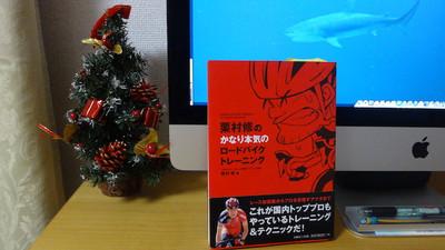 20131222_book