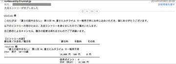 20140328_mtfuki