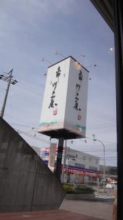 20140412_kawakamiya1