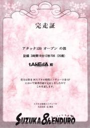 20140518_suzuka_result