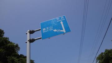 20140618_mikawa01