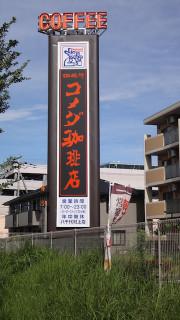 20140823_noda_02