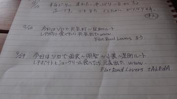 20140929_memo