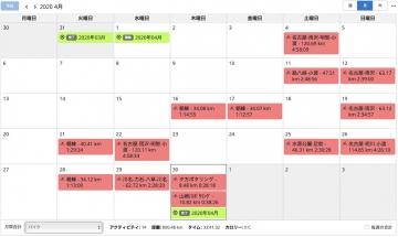 202004_calendarjpg