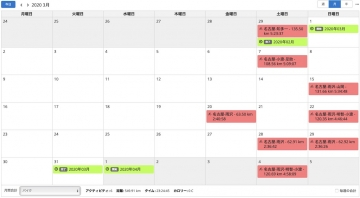 Calendar_202003