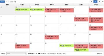 Calendar_202007